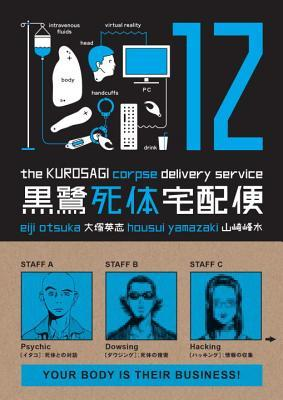 The Kurosagi Corpse Delivery Service, Volume 12 by Eiji Otsuka