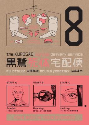 The Kurosagi Corpse Delivery Service, Vo...