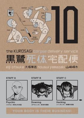 The Kurosagi Corpse Delivery Service, Volume 10
