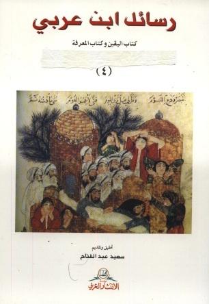 رسائل ابن عربى: كتاب اليقين و المعرفة