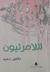 اللامرئيون by مكاوي سعيد