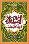 الصيام شريعة وحقيقة للشيخ الأستاذ فوزي محمد أبوزيد