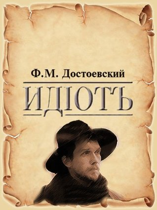 The Idiot(+ 12 NEW illustrations ) in Russian