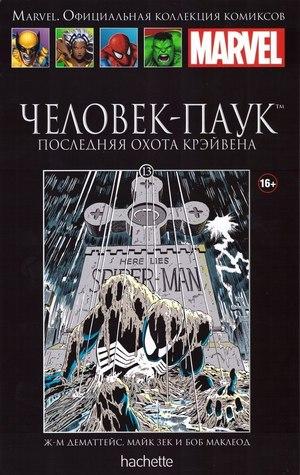 Человек-Паук: Последняя охота Крэйвена