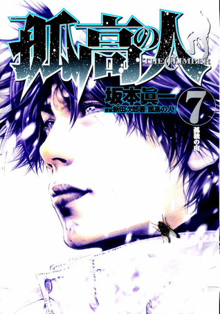 Kokou no Hito, Volume 7