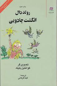 انگشت جادویی by Roald Dahl
