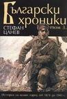 Български хроники, том 3 (Български хроники, #3)