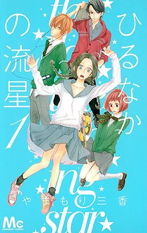 ひるなかの流星 1 [Hirunaka no Ryuusei 1] (Daytime Shooting Star, #1)