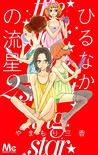 ひるなかの流星 2 [Hirunaka no Ryuusei 2]