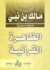 الظاهرة القرآنية by مالك بن نبي