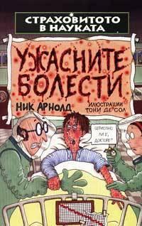 Ужасните болести (Страховитото в науката)