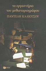 Το εργαστήριο του μυθιστοριογράφου