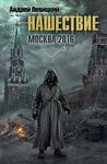 Москва 2016