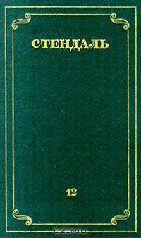 Собрание сочинений в 12 томах. Том 12