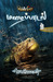 வெண்முரசு – 02 – நூல் இரண்டு – மழைப்பாடல்