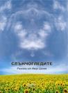 Слънчогледите by Явор Цанев