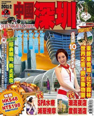 深圳出境遊指南2011-12年 - FB2 iBook EPUB