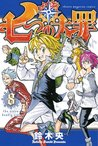 七つの大罪 8 [Nanatsu no Taizai 8] (The Seven Deadly Sins, #8)