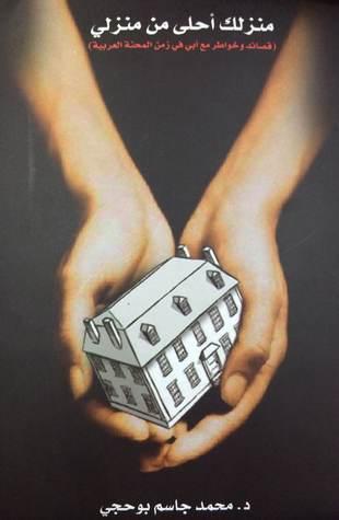 منزلك أحلى من منزلي