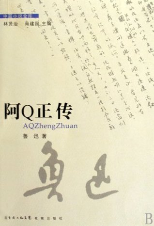 Lulu Zens Review Of The True Story Of Ah Q