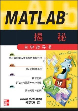 Matlab揭秘