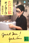 Just me! Yoko Ono