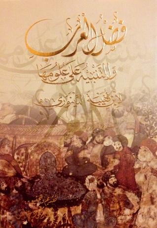 فضل العرب والتنبيه على علومها