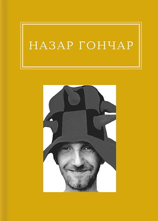 Автопортрети by Назар Гончар