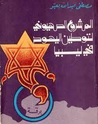 المشروع الصهيوني لتوطين اليهود في ليبيا