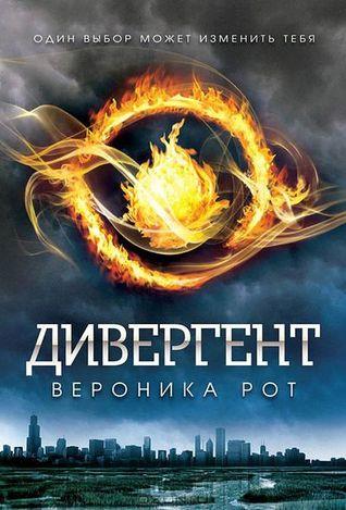 Дивергент by Veronica Roth