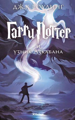 Гарри Поттер и узник Азкабана (Harry Potter #3)