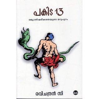 Pakida 13 : Jyothishabheekarathayude Marupuram