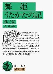 Maihime ; Utakata No Ki : Hoka Sanpen