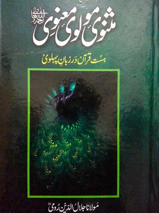 Masnavi-e-ma'navi - Hast Quran Dar Zaban-e-Pehelvi