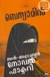 അല്-അറേബ്യന് നോവല് ഫാക്ടറി | Al-Arabian Novel Factory