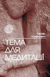 Тема для медитації by Леонід Кононович