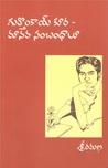 గుత్తొంకాయ్ కూర - మానవ సంబంధాలూ [Guttonkaya Koora - Manava Sambandhalu]