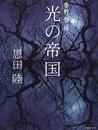 光の帝国 [Hikari No Teikoku]