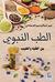 الطب النبوي بين الفقيه والطبيب by عمر الحمادي
