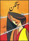Aangan / آنگن by Khadija Mastoor