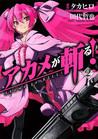 アカメが斬る! 2 (Akame ga KILL!, #2)