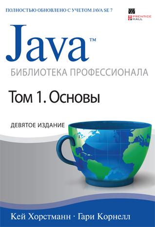 Java. Библиотека профессионала. Том 1. Основы (9-ое издание)