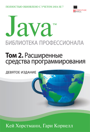 Java. Библиотека профессионала. Том 2. Расширенные средства программирования (9-ое издание)