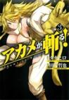 アカメが斬る! 3 (Akame ga KILL!, #3)