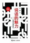 说话的魅力:刘墉沟通秘笈(全本•珍藏)
