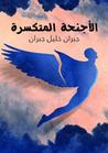 الأجنحة المتكسرة by Kahlil Gibran
