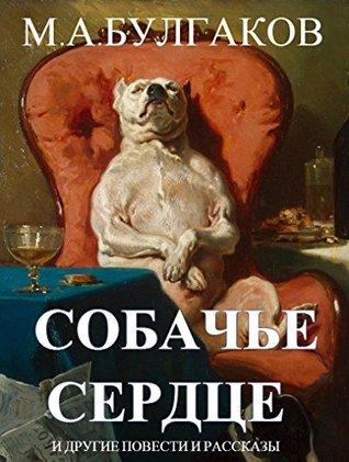 The Dog's Heart : Собачье сердце