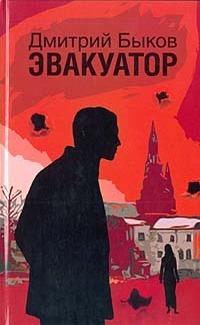 Эвакуатор : роман и стихи вокруг романа
