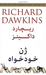 ژن خودخواه by Richard Dawkins