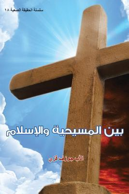 Between Christianity and Islam